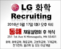LG_Chem_Recruiting