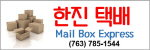 MAILBOXEXPRESS AD